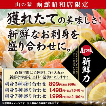 山の猿 函館昭和店のおすすめ料理1
