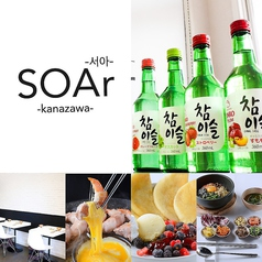韓国料理 SOAr ソア 金沢店の写真