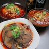 本格火鍋居酒屋 大重慶 麻辣湯 新宿歌舞伎町店のおすすめポイント2