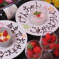 歓迎会や送別会、誕生日や記念日など、お祝いごとにピッタリ◎デザート付きメッセージプレートのご用意が可能です♪