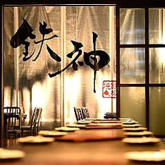 鉄神 TESSHIN 刈谷駅前店の雰囲気1