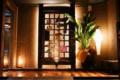 秋田牛玄亭の写真