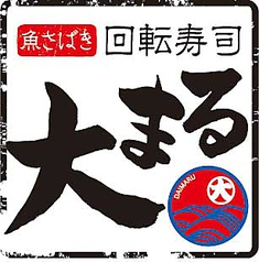魚さばき回転寿司 大まる 柏豊四季店の写真