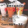 クオーレ Cuore 名古屋駅店のおすすめポイント2
