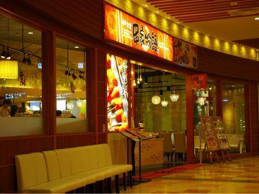 串家物語 イオンモール Kyotoの雰囲気1