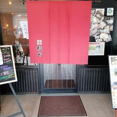 橙や 小平南口店の写真