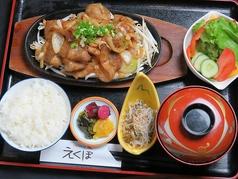 遊食亭 えくぼ 熊本下通り店のおすすめランチ2