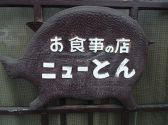 お食事の店 ニューとん都城店 宮崎のグルメ