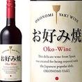 お好み焼きに合うワイン、スペイン産Oko-Wineご提供中