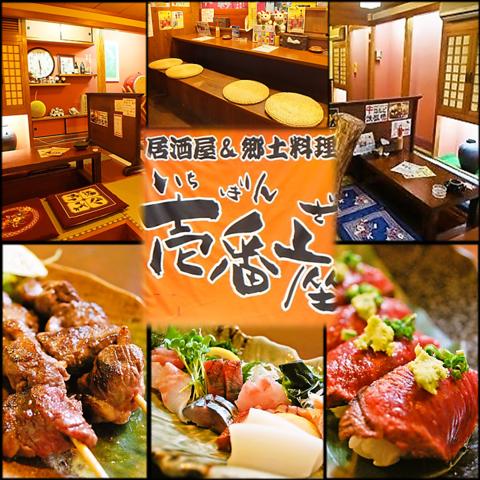 産地直送の新鮮食材と価格をモットーに沖縄料理や宮古島産の宮古牛料理が味わえるお店