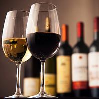 【充実のワインリスト】ワインも多種ご用意!
