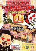 民民 有楽街店のおすすめ料理3