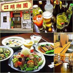 中国菜家明湘園 八幡店の写真