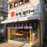 串カツ ビリー 高円寺店のロゴ