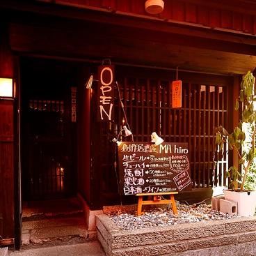 MA hiro 本館 別館の雰囲気1