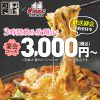 JAPANESE DINING 和民 中野北口店の写真