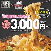 JAPANESE DINING 和民 中野北口店 中野のグルメ