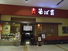 そば吉 広島アルパーク店の写真