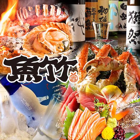 大好評!ご宴会コース!浜焼き&直送鮮魚!日本酒が充実!!個室宴会承り中!