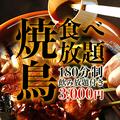 鳥道楽 蒲田店のおすすめ料理1