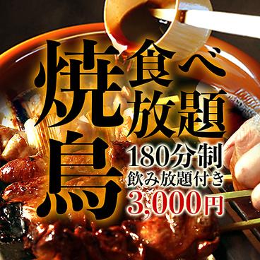 焼き鳥 鳥道楽 蒲田駅前店のおすすめ料理1