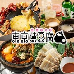東京純豆腐 大名店の写真