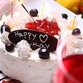 【特製ケーキ】記念日・誕生日祝いに感動的なサプライズ!1週間前までのご予約で、+1,000円(税込)で「メッセージ付きホールケーキ」をご用意致します!結婚・ご出産などのお祝いにも幅広くご利用頂いている豪華サービス♪NIJYU-MARU船橋店で思い出に残る一日をお過ごし下さい。【船橋 居酒屋 女子会 個室 貸切】