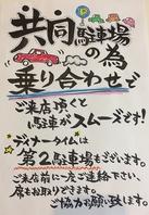 ◆駐車場のお知らせ◆