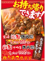 串焼すみびやきやのおすすめ料理1