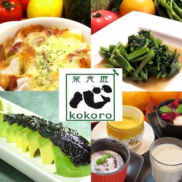 菜食庭 心のおすすめ料理1