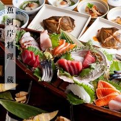魚河岸料理 蔵の写真