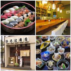 北かまくら いろは寿司の写真
