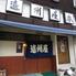 遠州屋本店 高尾のロゴ