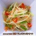 料理メニュー写真ソムタム★☆★青パパイヤサラダ★☆★
