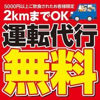 5000円以上ご飲食された方限定!運転代行 2キロまで無料