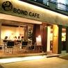 ボンドカフェ BOND CAFEのおすすめポイント1