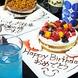 誕生日や記念日、歓迎会・送別会にオススメ!