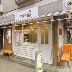 たぴヤ 板橋大山店