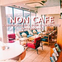 エヌオーエヌファニチャー&カフェの写真