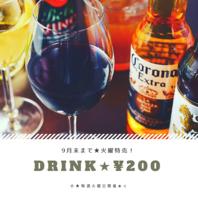 火曜特売★ドリンク¥200!!!!