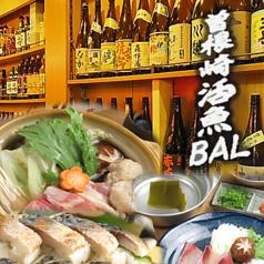 梅田 曽根崎活魚BALの写真