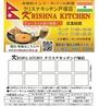 クリスナキッチン 戸塚店のおすすめポイント3