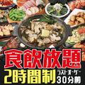 目利きの銀次 住之江公園駅前店のおすすめ料理1
