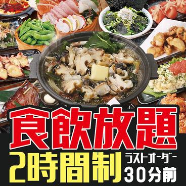 目利きの銀次 高知追手筋1丁目店のおすすめ料理1