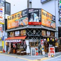 鉄板焼き居酒屋 コンボチョイス 新宿歌舞伎町店