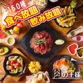 肉の王様 本厚木店のおすすめ料理1