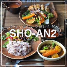 SHO-AN2の写真