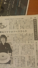 北海道新聞に3回目です。
