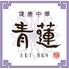 青蓮 YBP店のロゴ