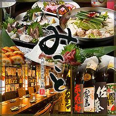 九州うまかもんと焼酎 みこと 浦安店の写真